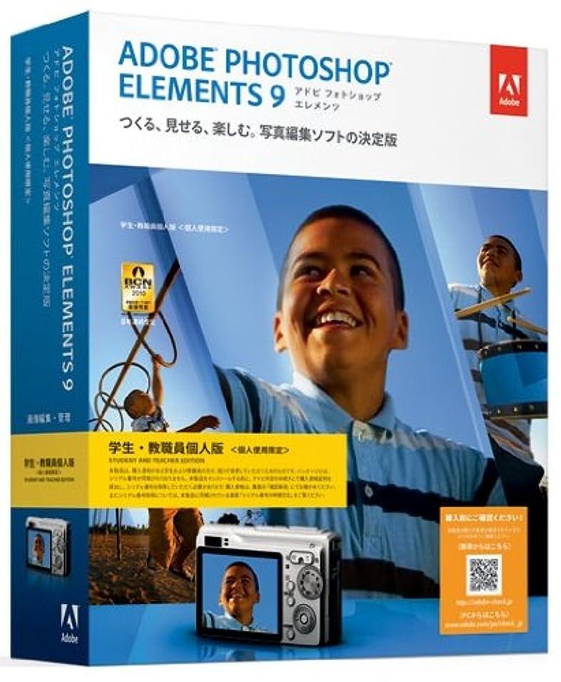 宗教的な後ろに従者学生?教職員個人版 Adobe Photoshop Elements 9 日本語版 Windows/Macintosh版 (要シリアル番号申請) (旧価格品)