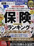 【完全ガイドシリーズ246】保険完全ガイド (100%ムックシリーズ)