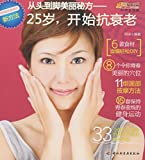 从头到脚美丽秘方:25岁,开始抗衰老 Secrets of Beauty Top to Toe: anti-aging action from 25