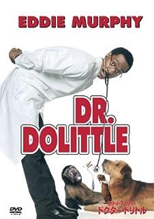 ドクター・ドリトル(1998)