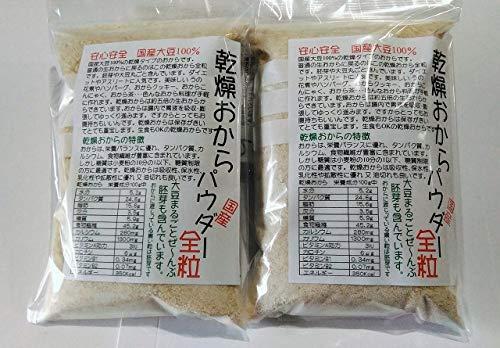 乾燥おからパウダー 全粒 140g×2個 国産大豆100%