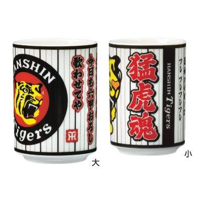 阪神タイガース 湯呑みセット(六甲おろし)
