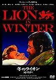 冬のライオン HDマスター[DVD]