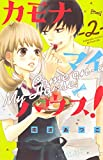 カモナ マイハウス!(2) (講談社コミックス別冊フレンド)