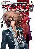 カードファイト!! ヴァンガード(4)<カードファイト!! ヴァンガード> (カドカワデジタルコミックス)
