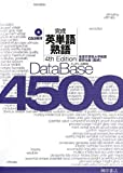 データベース4500完成英単語・熟語