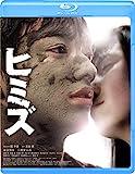 ヒミズ[Blu-ray/ブルーレイ]