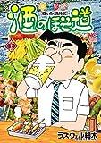 酒のほそ道 コミック 1-45巻セット