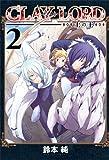 CLAY・LORD-土の王- 2巻 (IDコミックス ZERO-SUMコミックス)