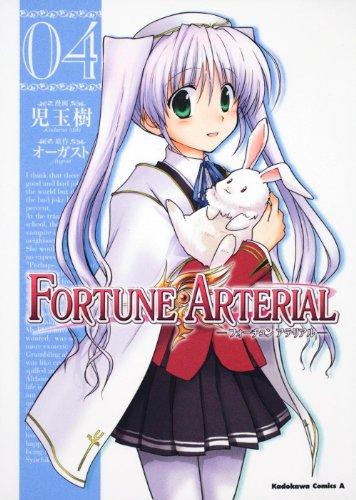 FORTUNE ARTERIAL (4) (角川コミックス・エース 135-13)の詳細を見る