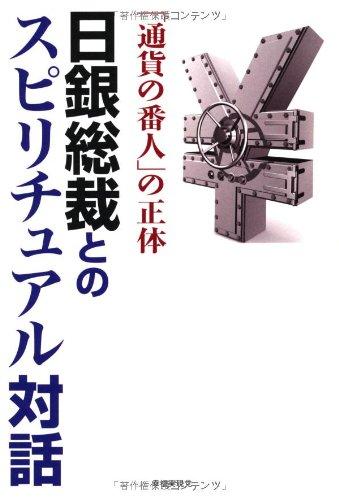 日銀総裁とのスピリチュアル対話の詳細を見る