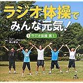 ラジオ体操でみんな元気!〈1〉ラジオ体操第1