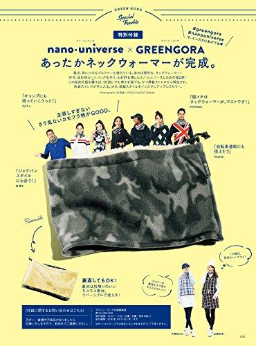 GREEN GORA(グリーン ゴーラ)(8) 2018年 1月号 [雑誌]: GOETHE(ゲーテ) 増刊