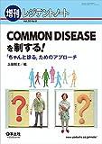 レジデントノート増刊 Vol.20 No.8 COMMON DISEASEを制する! ?「ちゃんと診る」ためのアプローチ
