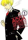 ACCA13区監察課 / オノ・ナツメ のシリーズ情報を見る