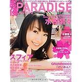 声優PARADISE VOL.4 (グライドメディアムック04)