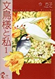 文鳥様と私 1 (LGAコミックス)