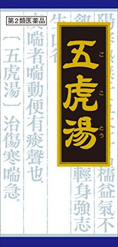 (医薬品画像)「クラシエ」漢方五虎湯エキス顆粒S