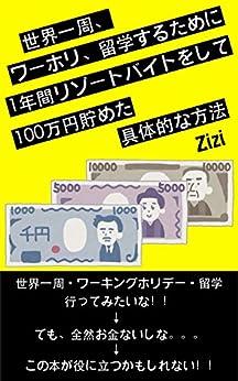 [Zizi]の世界一周、ワーホリ、留学するために、僕が1年間リゾートバイトをして100万円貯めた具体的な方法。: リゾバで100万円