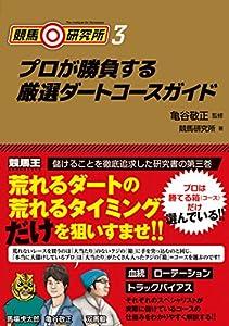 競馬研究所 (著), 亀谷 敬正 (監修)(4)新品: ¥ 1,7286点の新品/中古品を見る:¥ 1,728より