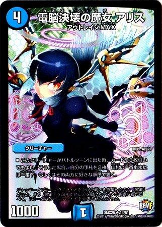 デュエルマスターズ/DMX-25/14/R/電脳決壊の魔女 アリス