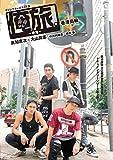 「俺旅。」~in 香港~ 良知真次×大山真志/中河内雅貴×植木豪 香港島編[DVD]