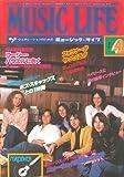 MUSIC LIFE (ミュージックライフ)1978年4月号  日本取材第2弾:コージー・パウエルにきく。フォリナーがやってくる!!