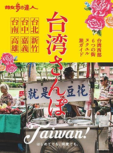 散歩の達人 台湾さんぽ (旅の手帖MOOK)