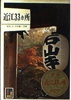 近江33ヵ所 (カラーブックス (581))