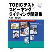 TOEIC(R) テスト スピーキング/ライティング問題集