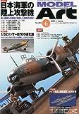 MODEL Art (モデル アート) 2011年 06月号 [雑誌]