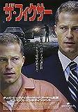 ザ・フィクサー [DVD]