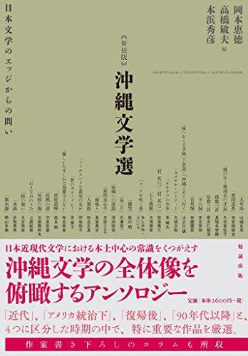 新装版 沖縄文学選  日本文学のエッジからの問い