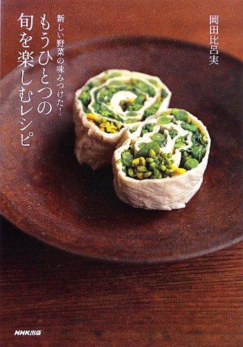 新しい野菜の味みつけた!  もうひとつの旬を楽しむレシピ