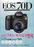 キヤノン EOS 70D オーナーズBOOK (Motor Magazine Mook カメラマンシリーズ) 画像