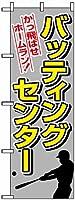 のぼり旗「バッティングセンター」 10枚セット