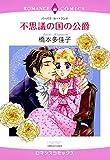 不思議の国の公爵 (ハーモニィコミックス)