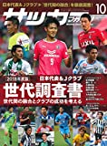 月刊サッカーマガジン 2018年 10 月号 特集:2018年度版 日本代表&Jクラブ世代調査書