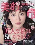 美的(BITEKI) 2017年 06 月号 [雑誌]