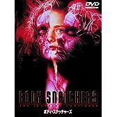 ボディ・スナッチャーズ [DVD]
