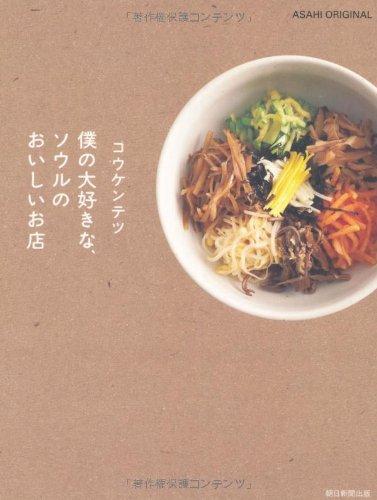 コウケンテツ 僕の大好きな、ソウルのおいしいお店 (アサヒオリジナル)の詳細を見る