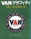 VANグラフィティ―アイビーが青春だった (1979年)
