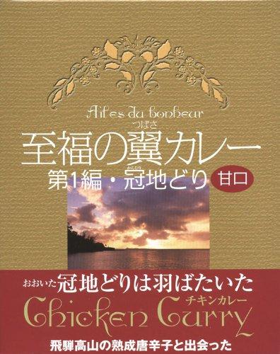 至福の翼カレー第1編・冠地どり 200g