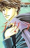 チカラ 2 (クイーンズコミックス)