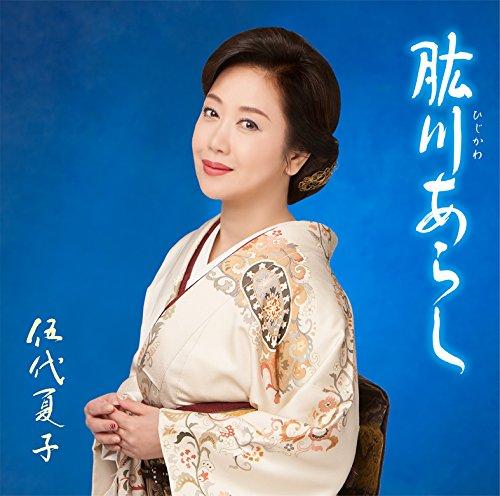肱川あらし(お得シングル)(期間生産限定盤)