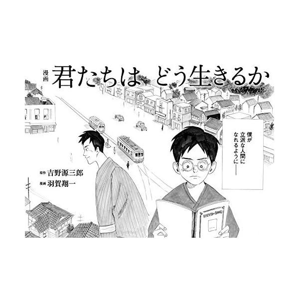 漫画 君たちはどう生きるかの紹介画像15