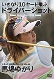 人気女子プロゴルフレッスンVOL.2 馬場ゆかり (<DVD>)