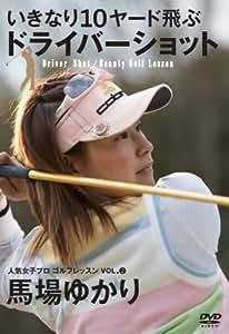 人気女子プロゴルフレッスンVOL.2 馬場ゆかり [DVD]