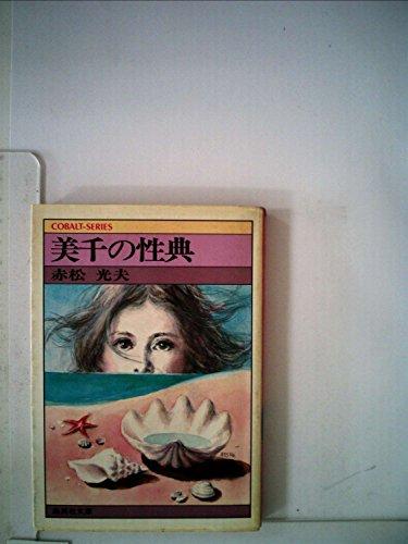 美千の性典 (1979年) (集英社文庫―コバルトシリーズ)