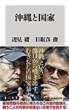 沖縄と国家 (角川新書) 画像